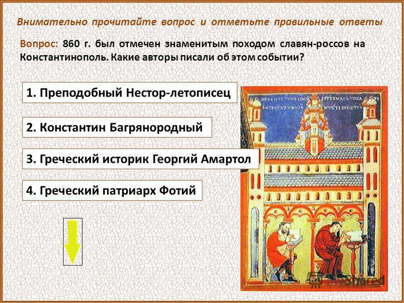 Вопрос: Многие исторические сведения мы получаем от греческих историков, которые проживали на территории Византии. Они много рассказывают нам об обычаях и верованиях славян и называют их варварами. Что в переводе с греческого означает это слово? 3. Г