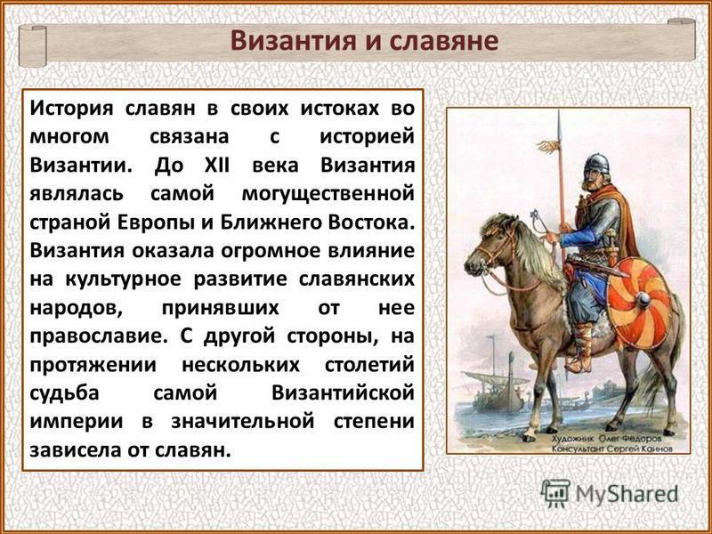 Как пишет византолог Г. Литаврин, пренебрежение к истории Византии и ее наследию есть отречение от одного из родников древнерусской культуры, от своих корней. Храм Святой Софии в Константинополе