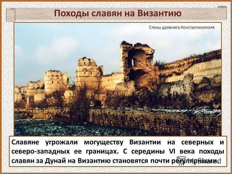 Славян-язычников византийцы называли варварами. Варвар в переводе с греческого языка означает чужеземец. Варварами назывались не только славяне, но и другие окрестные народы, которые то нападали на Византию, то испытывали сами силу византийских войск