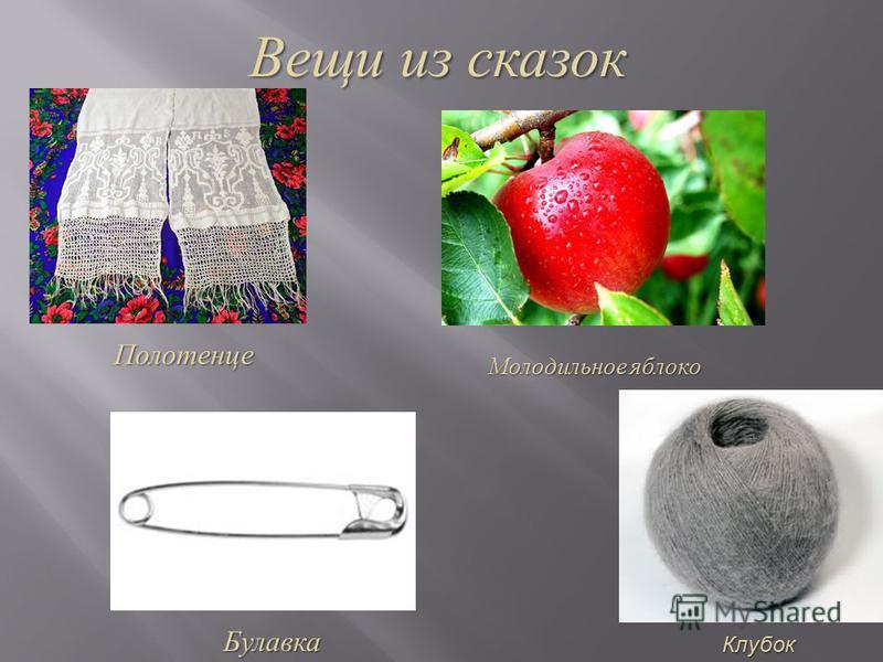 Вещи из сказок Полотенце Клупок Булавка Молодильное яблоко