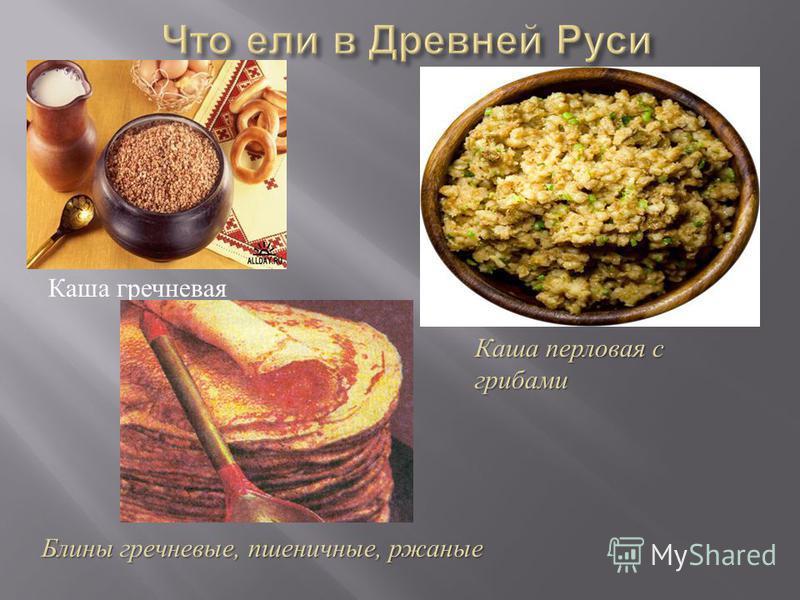 Каша гречневая Каша перловая с грибами Блины гречневые, пшеничные, ржаные