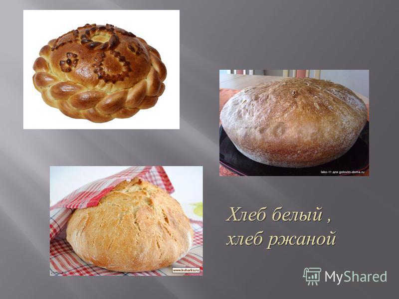 Хлеб белый, хлеб ржаной
