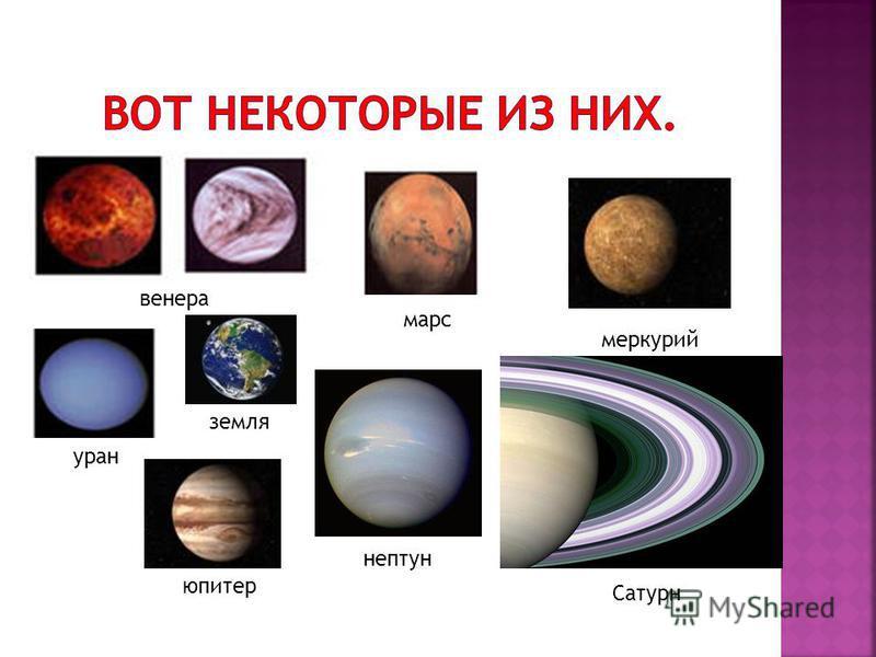 Сатурн меркурий нептун уран юпитер венера марс земля