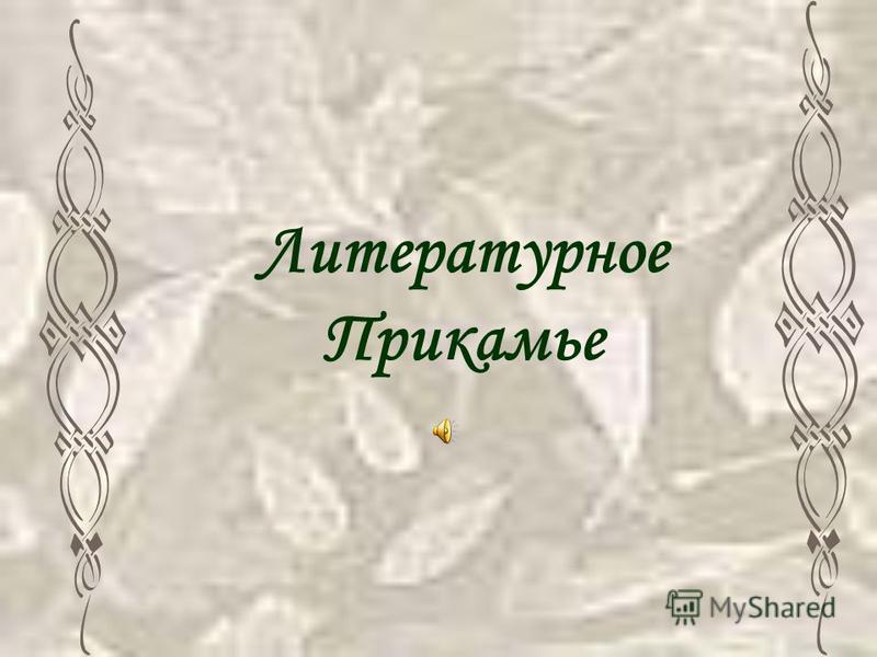 Литературное Прикамье