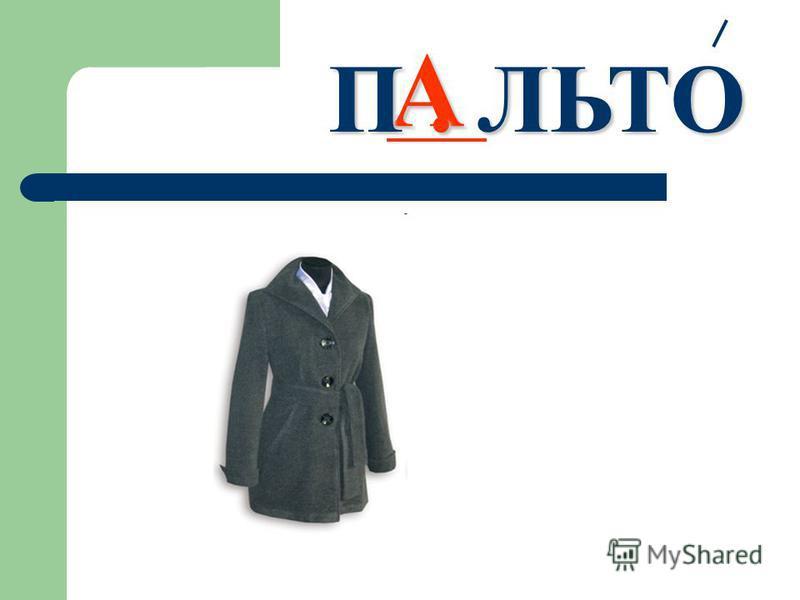 А П. ЛЬТО