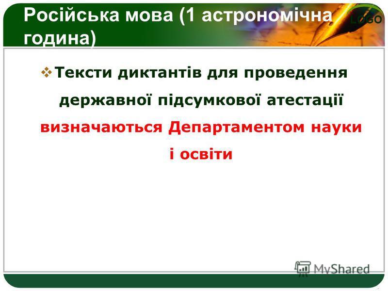 LOGO Російська мова (1 астрономічна година) Тексти диктантів для проведення державної підсумкової атестації визначаються Департаментом науки і освіти