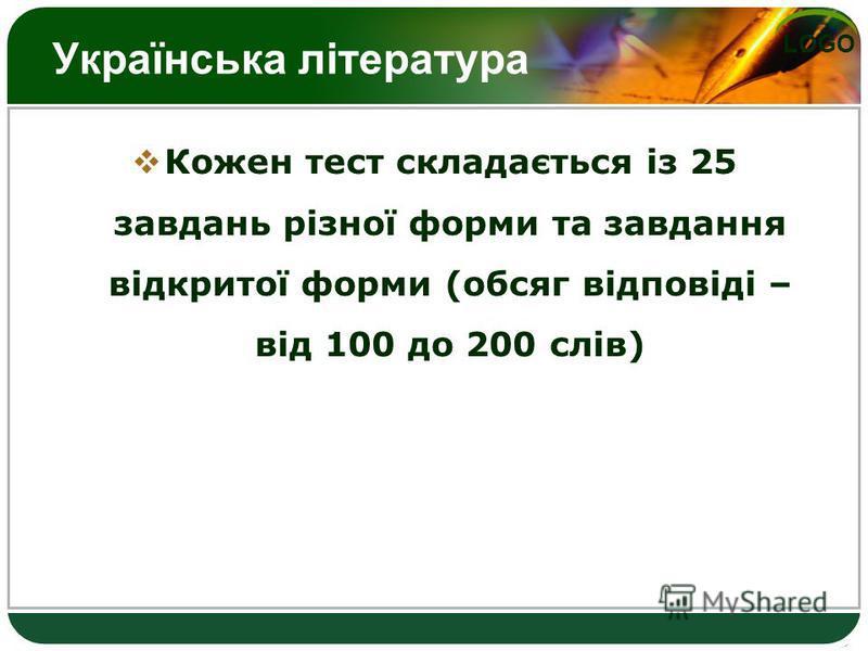 LOGO Українська література Кожен тест складається із 25 завдань різної форми та завдання відкритої форми (обсяг відповіді – від 100 до 200 слів)