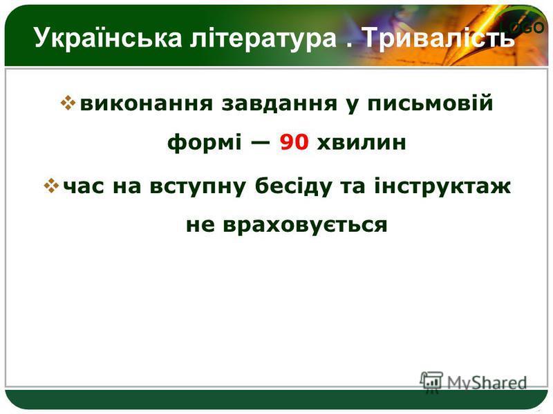 LOGO Українська література. Тривалість виконання завдання у письмовій формі 90 хвилин час на вступну бесіду та інструктаж не враховується