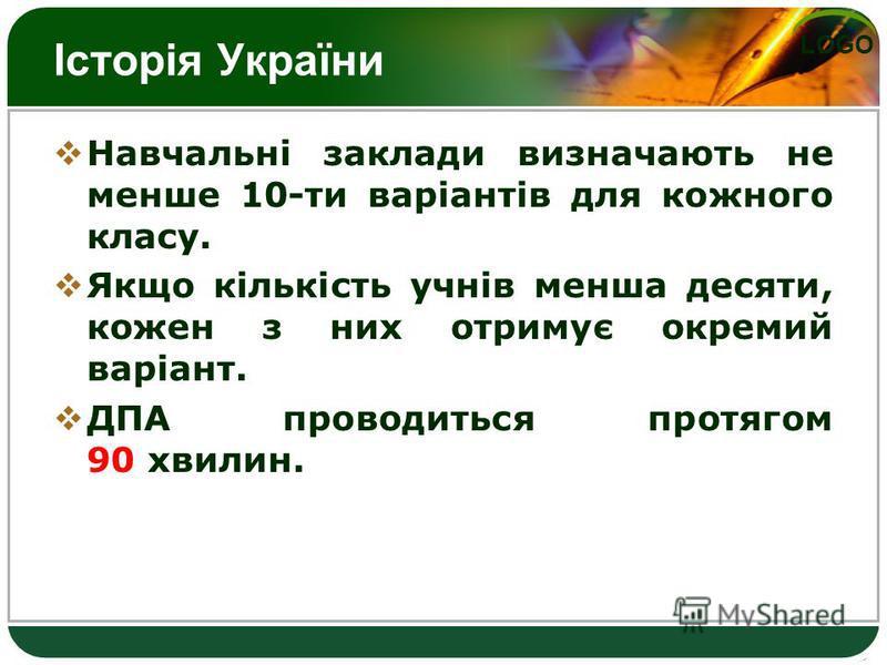 LOGO Історія України Навчальні заклади визначають не менше 10-ти варіантів для кожного класу. Якщо кількість учнів менша десяти, кожен з них отримує окремий варіант. ДПА проводиться протягом 90 хвилин.
