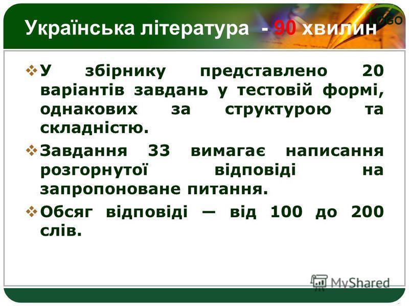 LOGO Українська література - 90 хвилин У збірнику представлено 20 варіантів завдань у тестовій формі, однакових за структурою та складністю. Завдання 33 вимагає написання розгорнутої відповіді на запропоноване питання. Обсяг відповіді від 100 до 200