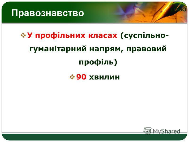 LOGO Правознавство У профільних класах (суспільно- гуманітарний напрям, правовий профіль) 90 хвилин
