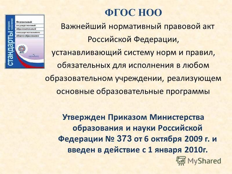 ФГОС НОО Важнейший нормативный правовой акт Российской Федерации, устанавливающий систему норм и правил, обязательных для исполнения в любом образовательном учреждении, реализующем основные образовательные программы Утвержден Приказом Министерства об