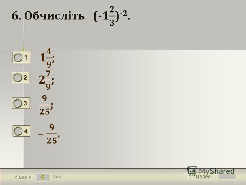 Далее 6 Задание 1 бал. 1111 2222 3333 4444