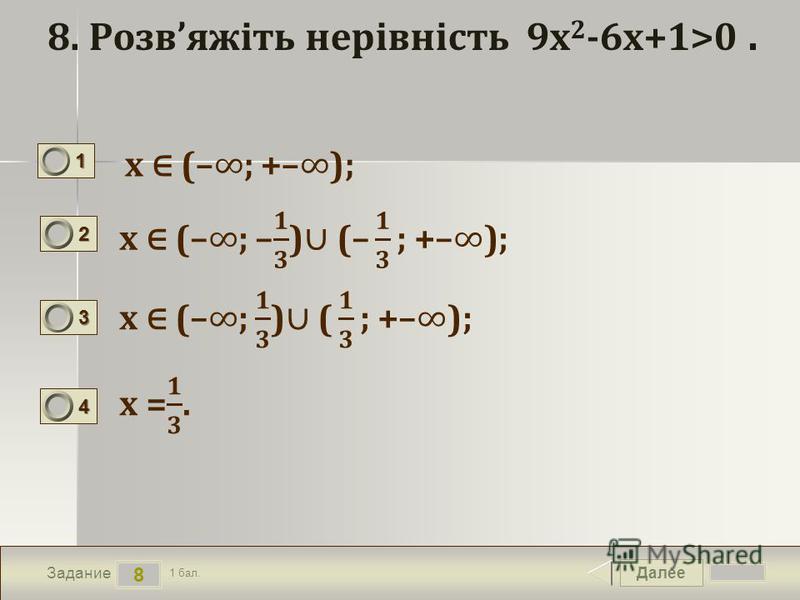 Далее 8 Задание 1 бал. 1111 2222 3333 4444 8. Розвяжіть нерівність 9х 2 -6х+1>0.