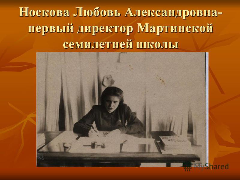 Носкова Любовь Александровна- первый директор Мартинской семилетней школы