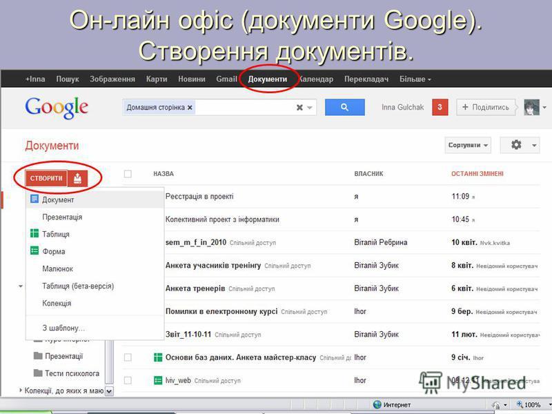 Он-лайн офіс (документи Google). Створення документів.