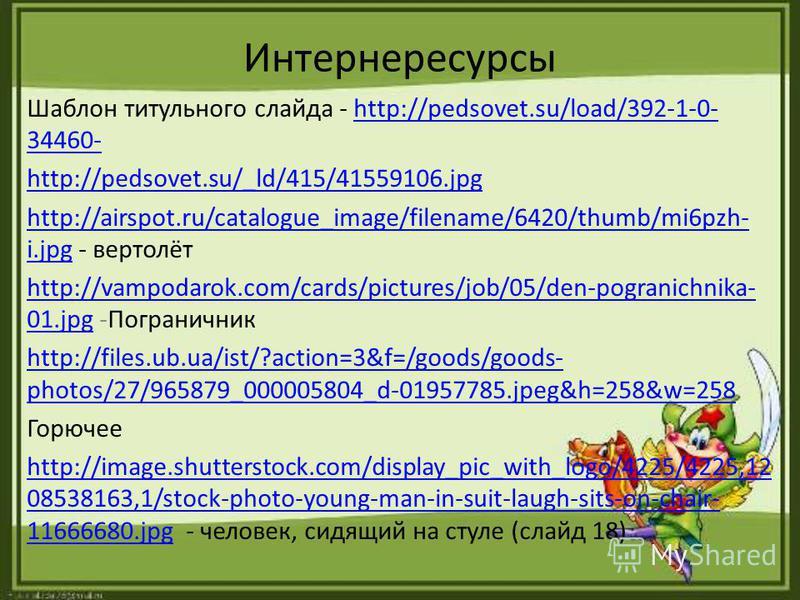 Интернересурсы Шаблон титульного слайда - http://pedsovet.su/load/392-1-0- 34460-http://pedsovet.su/load/392-1-0- 34460- http://pedsovet.su/_ld/415/41559106. jpg http://airspot.ru/catalogue_image/filename/6420/thumb/mi6pzh- i.jpghttp://airspot.ru/cat