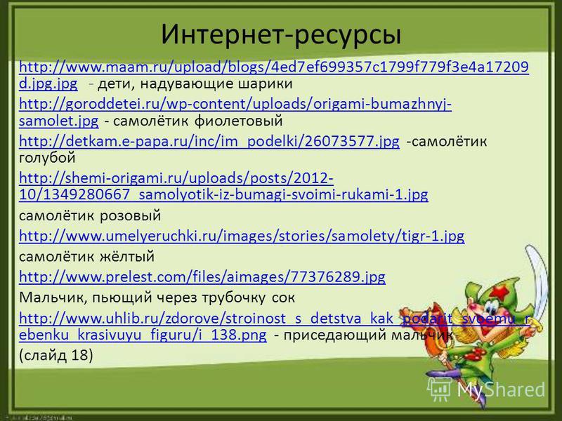 Интернет-ресурсы http://www.maam.ru/upload/blogs/4ed7ef699357c1799f779f3e4a17209 d.jpg.jpg http://www.maam.ru/upload/blogs/4ed7ef699357c1799f779f3e4a17209 d.jpg.jpg - дети, надувающие шарики http://goroddetei.ru/wp-content/uploads/origami-bumazhnyj-
