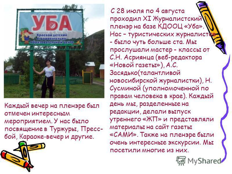 С 28 июля по 4 августа проходил XI Журналистский пленэр на базе КДООЦ «Уба». Нас – туристических журналистов - было чуть больше ста. Мы прослушали мастер - классы от С.Н. Асриянца (веб-редактора «Новой газеты»), А.С. Засядько(талантливой новосибирско