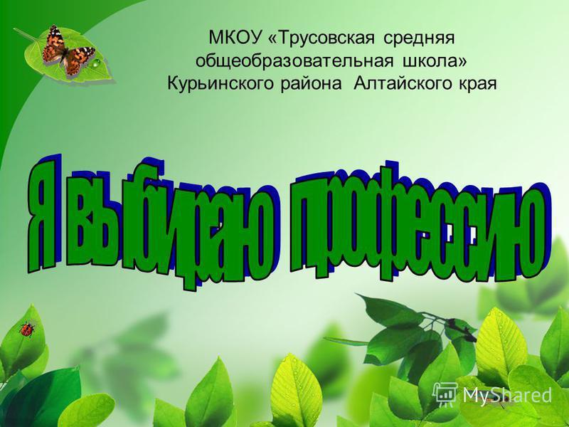 МКОУ «Трусовская средняя общеобразовательная школа» Курьинского района Алтайского края