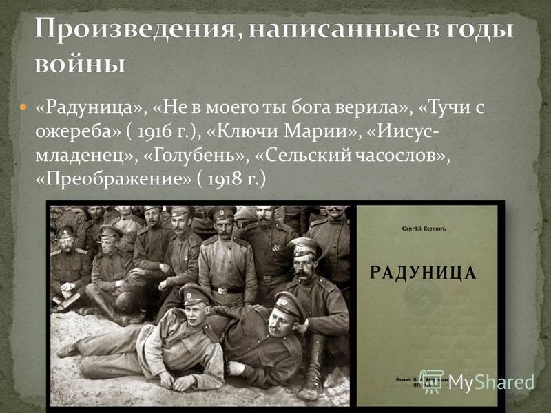 «Радуница», «Не в моего ты бога верила», «Тучи с ожереба» ( 1916 г.), «Ключи Марии», «Иисус- младенец», «Голубень», «Сельский часослов», «Преображение» ( 1918 г.)