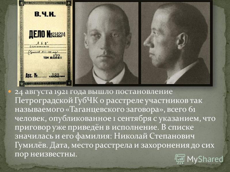 24 августа 1921 года вышло постановление Петроградской ГубЧК о расстреле участников так называемого «Таганцевского заговора», всего 61 человек, опубликованное 1 сентября с указанием, что приговор уже приведён в исполнение. В списке значилась и его фа