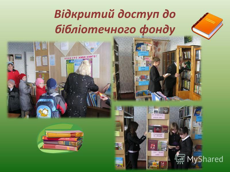 Відкритий доступ до бібліотечного фонду
