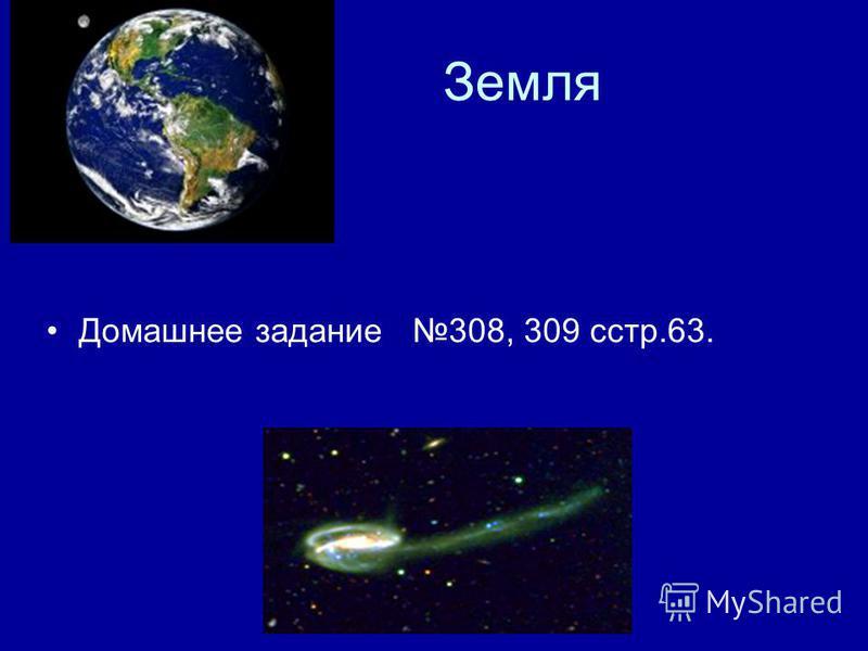 Земля Домашнее задание 308, 309 сстр.63.