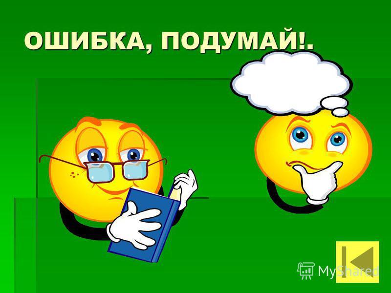 ОШИБКА, ПОДУМАЙ!.
