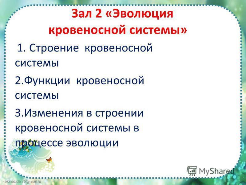 FokinaLida.75@mail.ru Зал 2 «Эволюция кровеносной системы» 1. Строение кровеносной системы 2. Функции кровеносной системы 3. Изменения в строении кровеносной системы в процессе эволюции