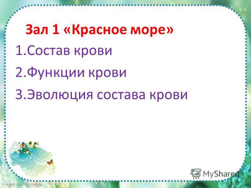 FokinaLida.75@mail.ru Зал 1 «Красное море» 1. Состав крови 2. Функции крови 3. Эволюция состава крови