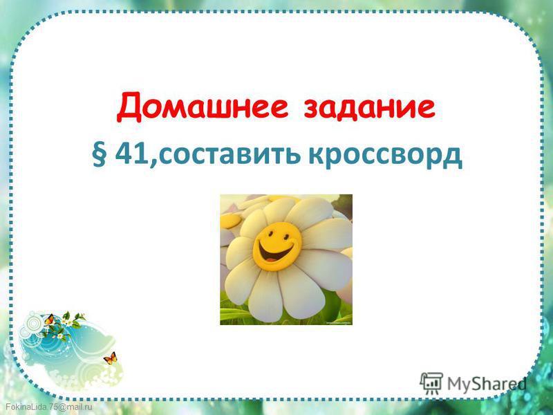 FokinaLida.75@mail.ru Домашнее задание § 41,составить кроссворд