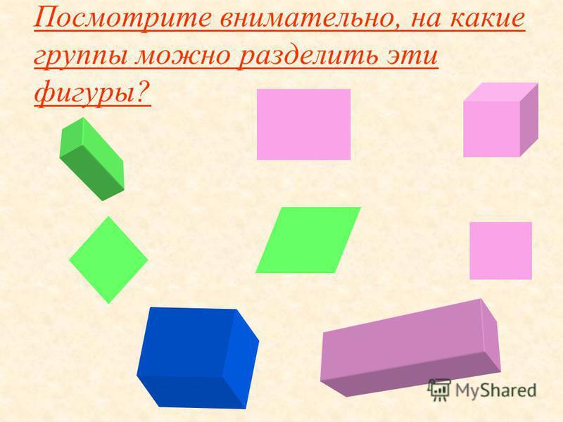 Прямоугольный параллелепипед 4 класс