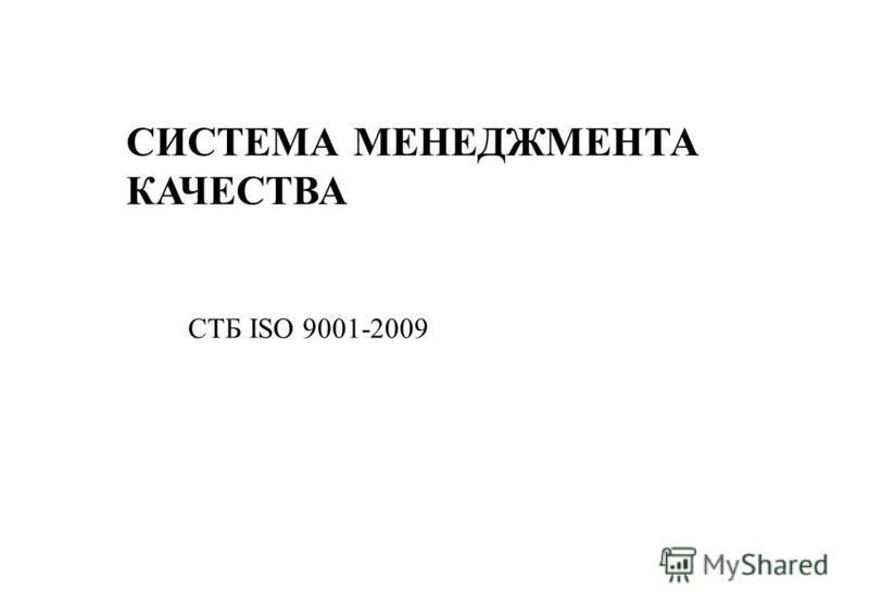 СИСТЕМА МЕНЕДЖМЕНТА КАЧЕСТВА СТБ ISO 9001-2009