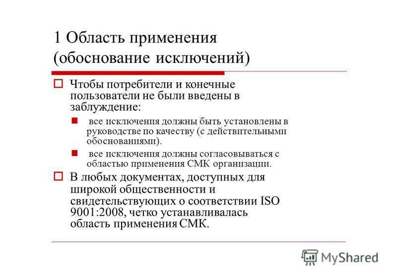 1 Область применения (обоснование исключений) Чтобы потребители и конечные пользователи не были введены в заблуждение: все исключения должны быть установлены в руководстве по качеству (с действительными обоснованиями). все исключения должны согласовы