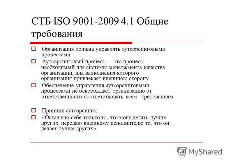 СТБ ISO 9001-2009 4.1 Общие требования Организация должна управлять аутсорсинговыми процессами. Аутсорсинговый процесс это процесс, необходимый для системы менеджмента качества организации, для выполнения которого организация привлекает внешнюю сторо