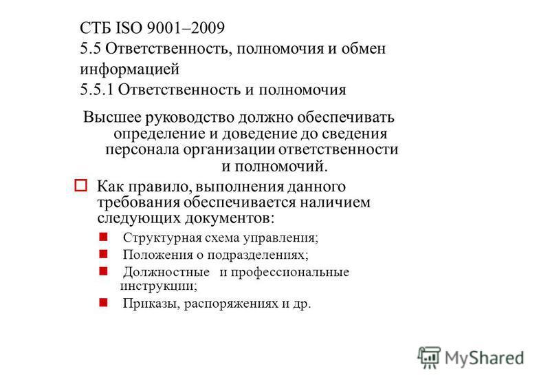 СТБ ISO 9001–2009 5.5 Ответственность, полномочия и обмен информацией 5.5.1 Ответственность и полномочия Высшее руководство должно обеспечивать определение и доведение до сведения персонала организации ответственности и полномочий. Как правило, выпол