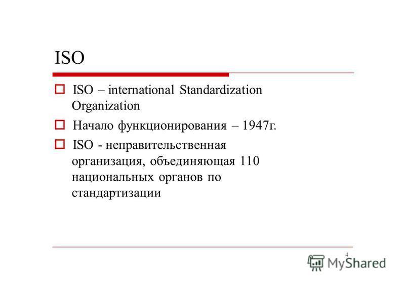 4 ISO ISO – international Standardization Organization Начало функционирования – 1947 г. ISO - неправительственная организация, объединяющая 110 национальных органов по стандартизации
