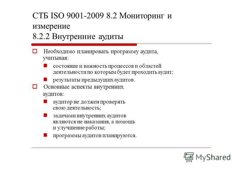 СТБ ISO 9001-2009 8.2 Мониторинг и измерение 8.2.2 Внутренние аудиты Необходимо планировать программу аудита, учитывая: состояние и важность процессов и областей деятельности по которым будет проходить аудит; результаты предыдущих аудитов. Основные а