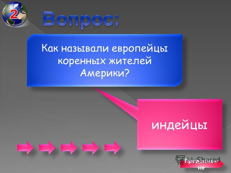 Киев Столица Древнерусского государства. Продолжен ие Продолжен ие Продолжен ие Продолжен ие