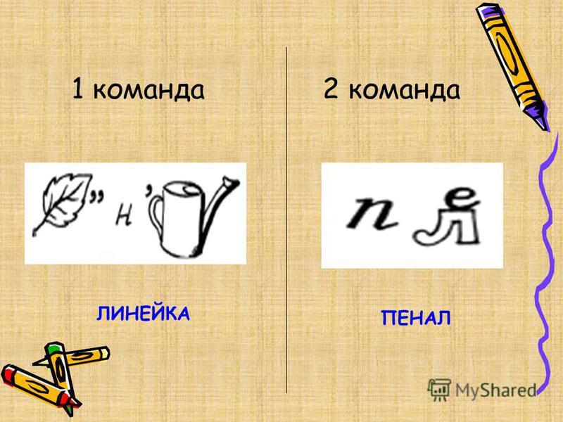 1 команда 2 команда ЛИНЕЙКА ПЕНАЛ