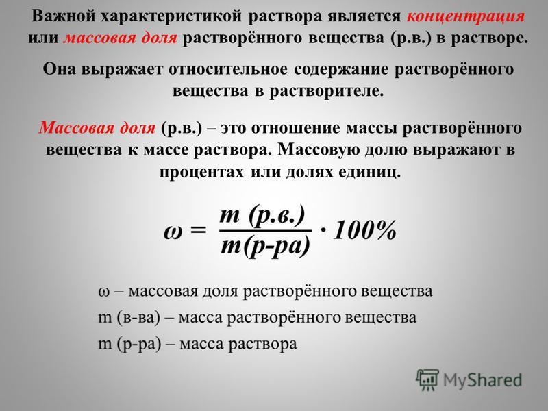 Важной характеристикой раствора является концентрация или массовая доля растворённого вещества (р.в.) в растворе. Она выражает относительное содержание растворённого вещества в растворителе. Массовая доля (р.в.) – это отношение массы растворённого ве