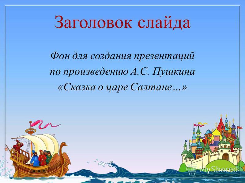 Фон для создания презентаций по произведению А.С. Пушкина «Сказка о царе Салтане…» Заголовок слайда