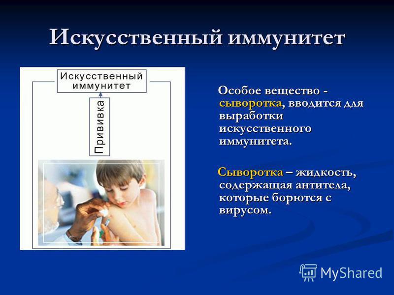Искусственный иммунитет Особое вещество - сыворотка, вводится для выработки искусственного иммунитета. Сыворотка – жидкость, содержащая антитела, которые борются с вирусом.