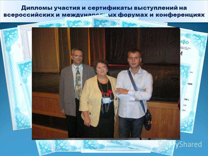 Дипломы участия и сертификаты выступлений на всероссийских и международных форумах и конференциях за 2009-2012 г.г.