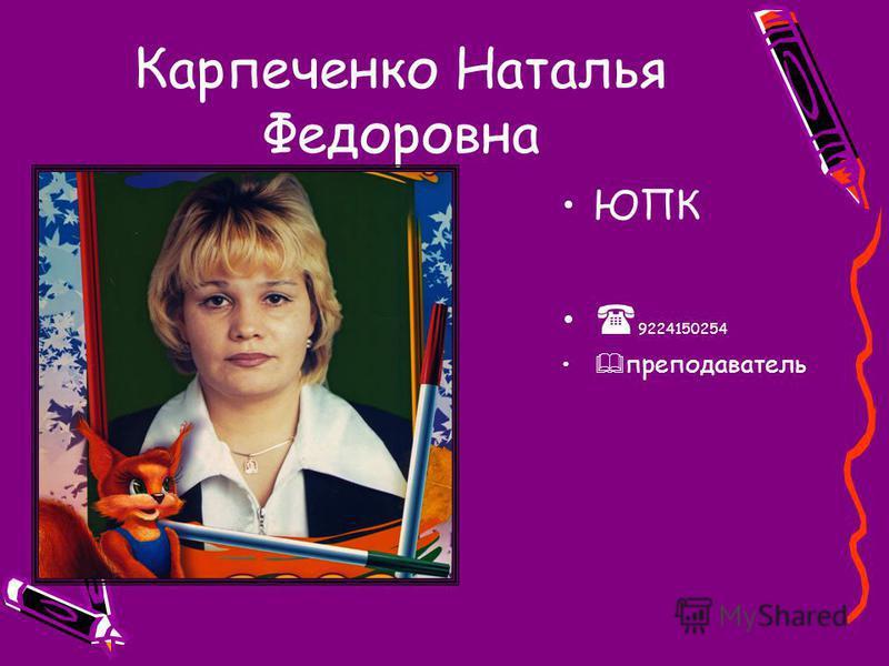Карпеченко Наталья Федоровна ЮПК 9224150254 преподаватель