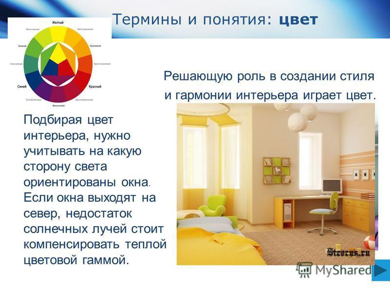 www.themegallery.com Company Logo Термины и понятия: цвет Решающую роль в создании стиля и гармонии интерьера играет цвет. Подбирая цвет интерьера, нужно учитывать на какую сторону света ориентированы окна. Если окна выходят на север, недостаток солн