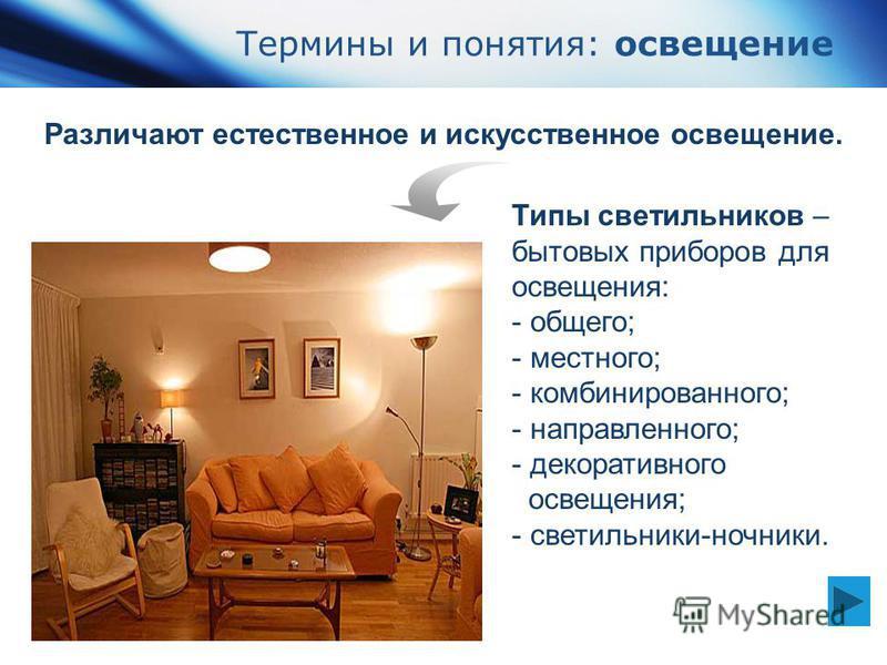 www.themegallery.com Company Logo Термины и понятия: освещение Различают естественное и искусственное освещение. Типы светильников – бытовых приборов для освещения: - общего; - местного; - комбинированного; - направленного; - декоративного освещения;