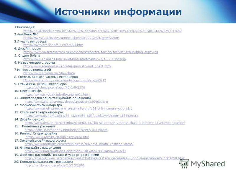 www.themegallery.com Company Logo Источники информации 1.Википедия. http://ru.wikipedia.org/wiki/%D0%98%D0%BD%D1%82%D0%B5%D1%80%D1%8C%D0%B5%D1%80 2. Авто Ревю 6 http://www.autoreview.ru/new_site/year2002/n06/bmw/2. htm 3. Лучшие интерьеры http://www.