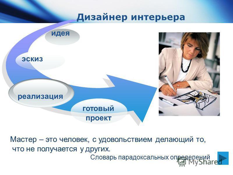 www.themegallery.com Company Logo Дизайнер интерьера готовый проект реализация эскиз Мастер – это человек, с удовольствием делающий то, что не получается у других. Словарь парадоксальных определений идея